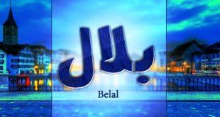 معنى اسم بلال , ماهو المعانى الجميلة لاسم بلال