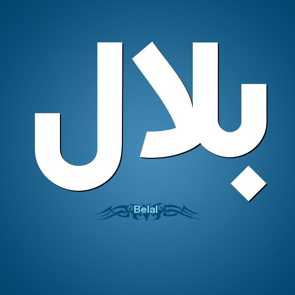 بالصور معنى اسم بلال , ماهو المعانى الجميلة لاسم بلال 2628