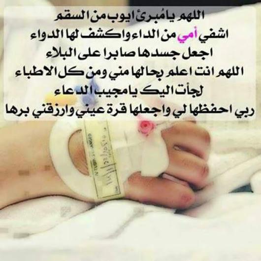 دعاء لامي المريضه اجمل الادعية الخاصه بالام حبيبي