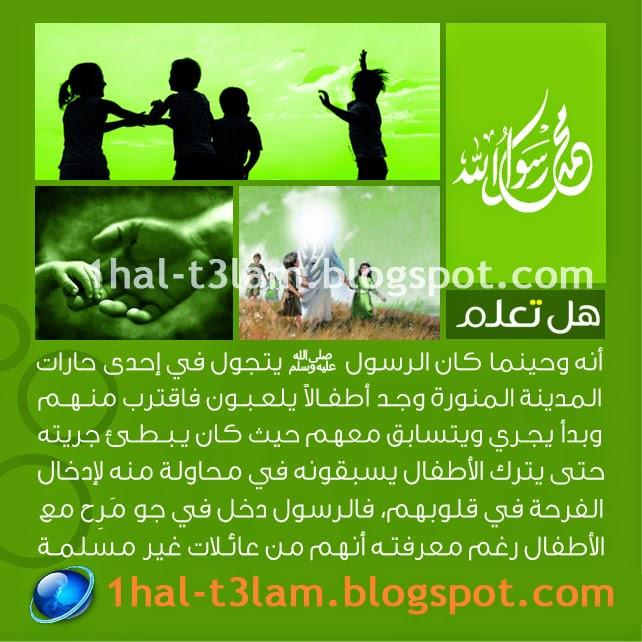 بالصور هل تعلم عن الرسول , اطهر خلق الله 2670 1