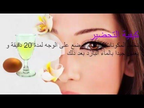 بالصور خلطة تبيض الوجه في يوم واحد , صفة رهيبة لتفتيح البشره فى يوم واحد 2683 2