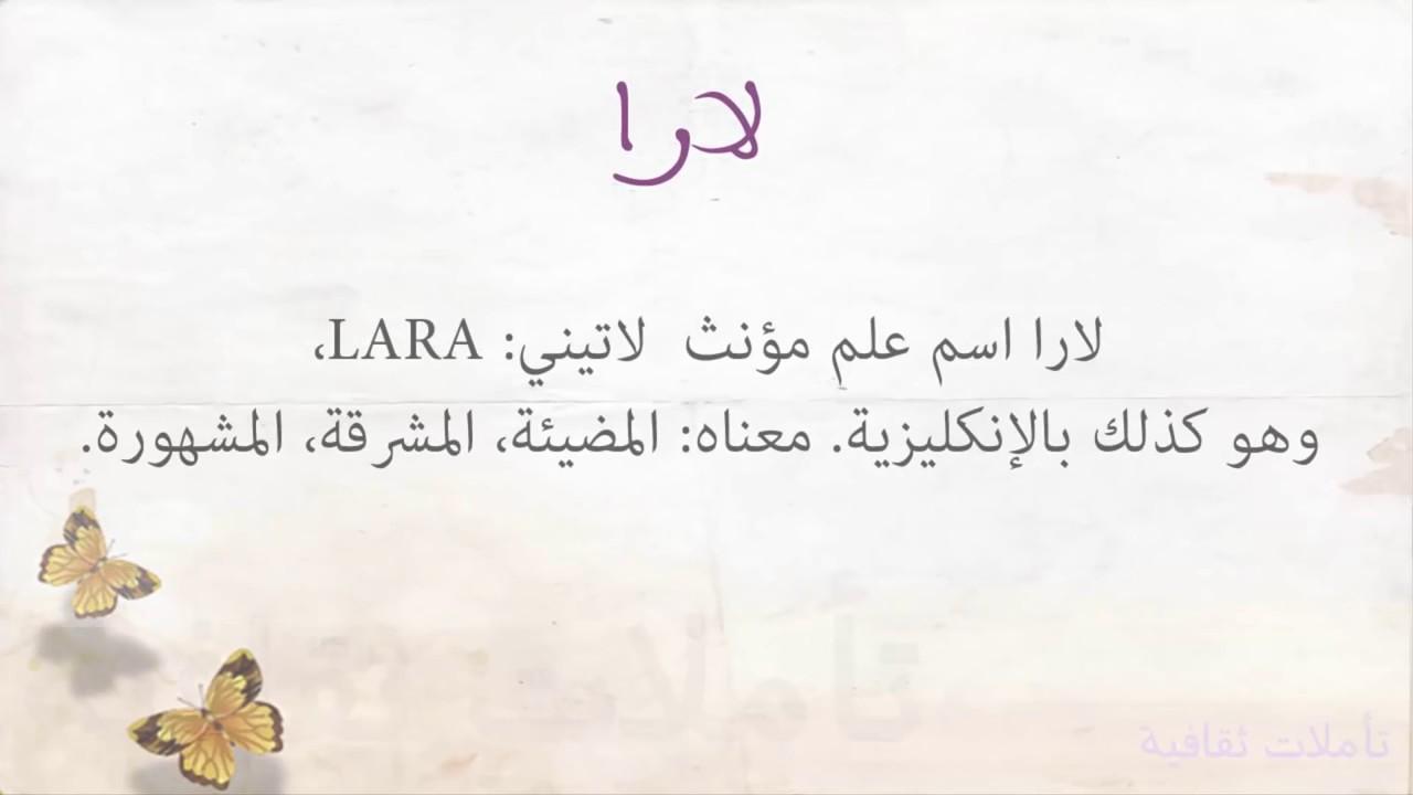 صورة معنى اسم لارا , معانى مميزه لاسم لارا 2690 1