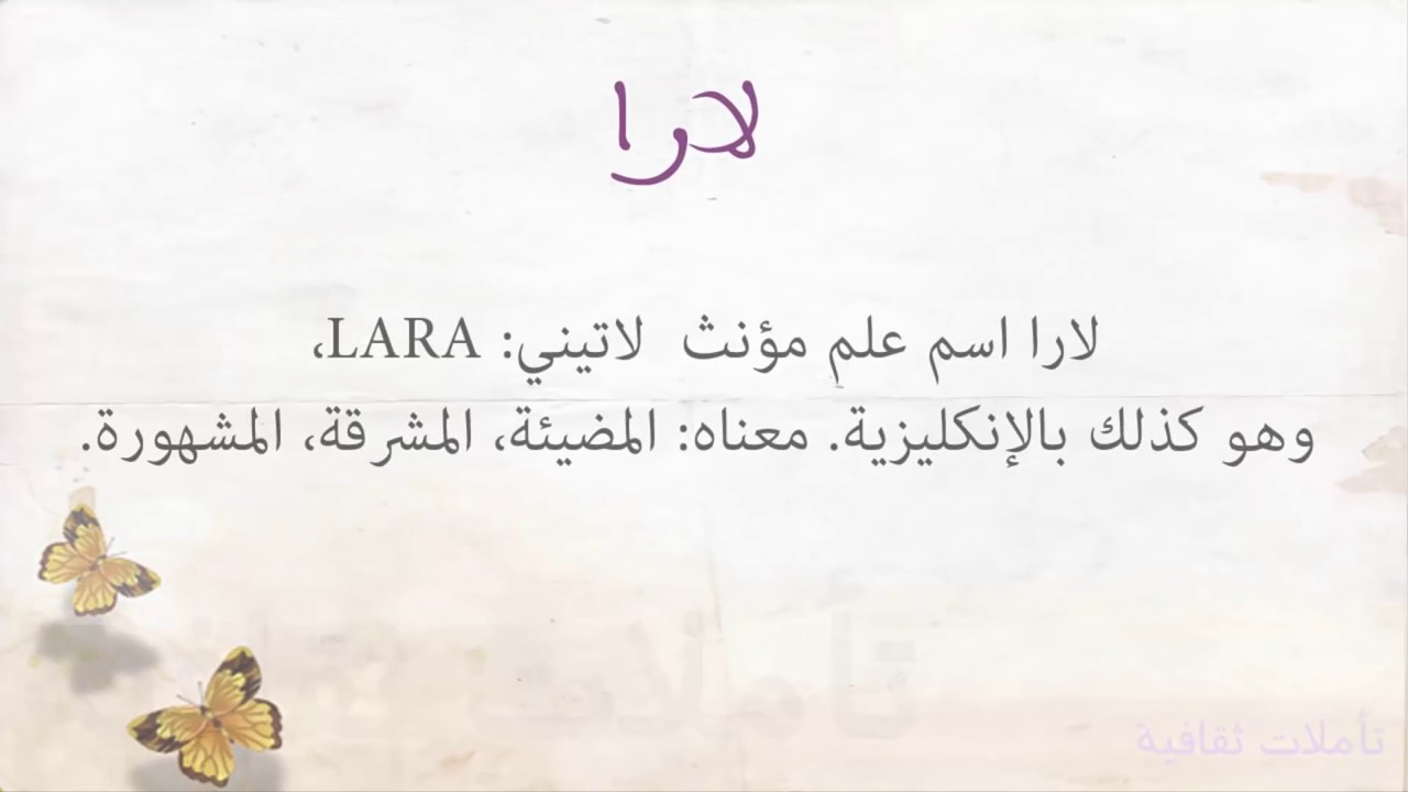 صور معنى اسم لارا , معانى مميزه لاسم لارا