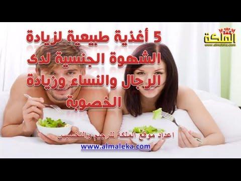 صور اطعمة تزيد الشهوة عند الرجال , بعض الماكولات التى تزيد من الرغبة الجنسيه عن الرجل