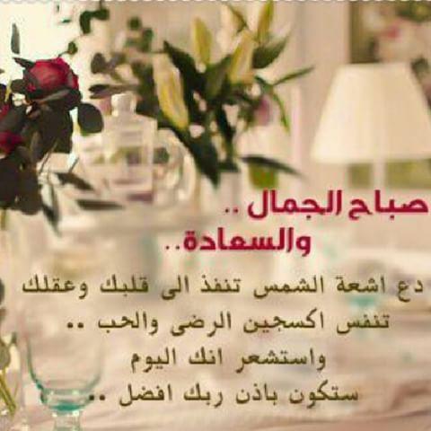 صورة كلمات صباح الخير للحبيب , اجمل كلمات يقولها الحبيب لحبيبته فى الصباح 2781 1