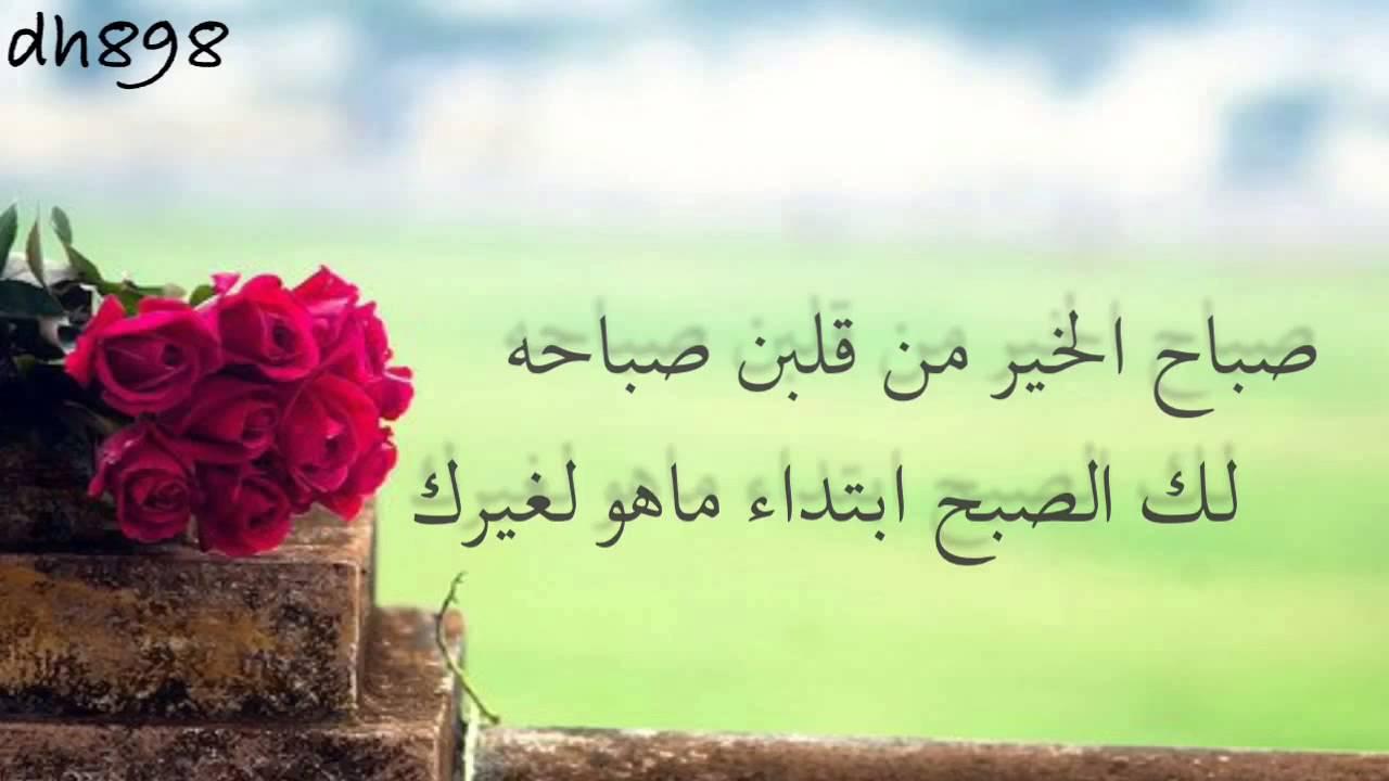 صورة كلمات صباح الخير للحبيب , اجمل كلمات يقولها الحبيب لحبيبته فى الصباح 2781 5