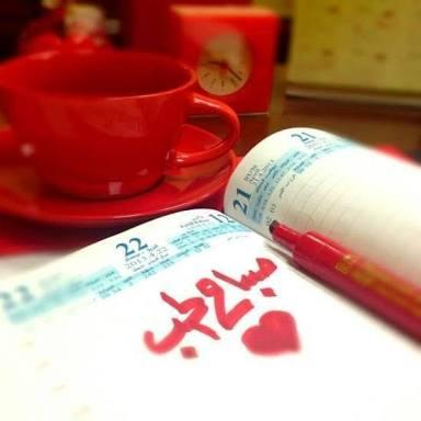 صورة كلمات صباح الخير للحبيب , اجمل كلمات يقولها الحبيب لحبيبته فى الصباح 2781 7