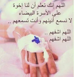 بالصور صور دعاء للمريض , صورة رائعة للدعاء بشفاء المريض 2803 7