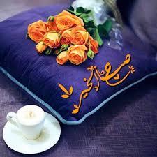 بالصور صور صباح الحب , اجمل صور صباح الحب 2807