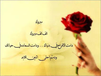 عبارات تهنئه للعروس للواتس اجمل الكلمات الرقيقة لتهنئة العروس حبيبي