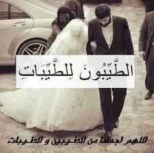 بالصور كلام عن الزواج , كلمات مشجعة عن الزواج 2829 11