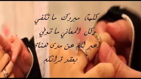 بالصور كلام عن الزواج , كلمات مشجعة عن الزواج 2829 6