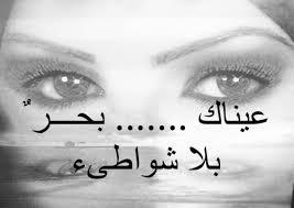 بالصور كلام عن العيون , سحر الكلام عن العيون 2837 4