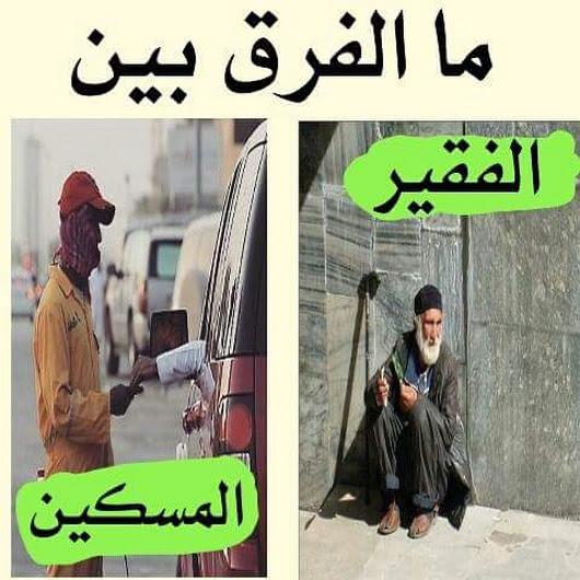 صور الفرق بين الفقير والمسكين , تعرف على الفروق بين الفقير والمسكين