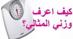 بالصور كيفية حساب الوزن المثالي , تعرف على اسهل طريقة لحساب الوزن المثالى 2861 2 310x165
