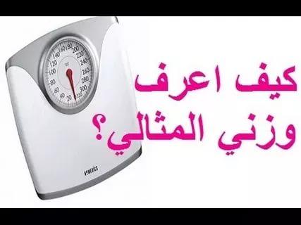 كيفية حساب الوزن المثالي تعرف على اسهل طريقة لحساب الوزن المثالى حبيبي