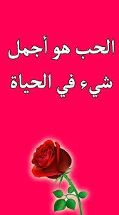 بالصور اجمل اشعار الحب , ابيات شعر فى وصف قيمة الحب 2886 8