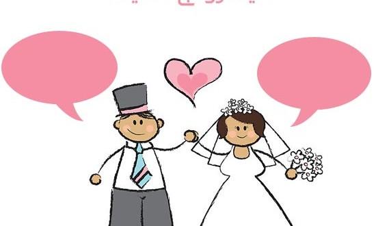بالصور صور عيد زواج , اجمل عبارات التهنئة بعيد الزواج 2890 2