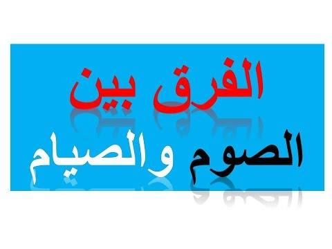 بالصور الفرق بين الصوم والصيام , تعرف على الفروق بين معانى الصوم والصيام 2931 1
