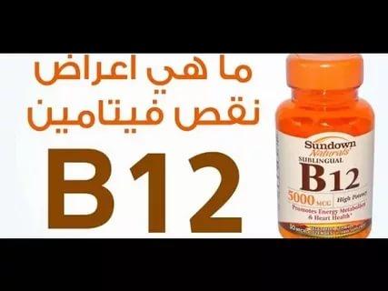 بالصور اعراض نقص فيتامينات الجسم , تعرف على الاعراض الصحية لنقص الفتيامينات 2938