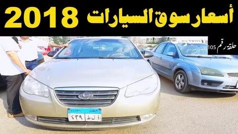 بالصور اسعار السيارات الجديدة فى مصر 2019 , تعرف على السعر الجديد للسيارات فى مصر 2947 1
