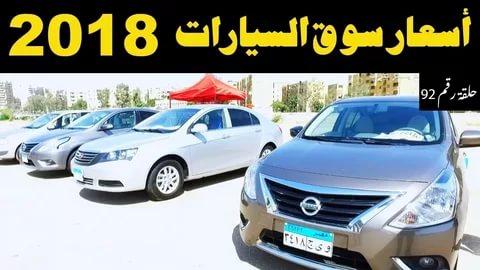 بالصور اسعار السيارات الجديدة فى مصر 2019 , تعرف على السعر الجديد للسيارات فى مصر 2947 2