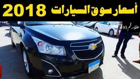 بالصور اسعار السيارات الجديدة فى مصر 2019 , تعرف على السعر الجديد للسيارات فى مصر 2947
