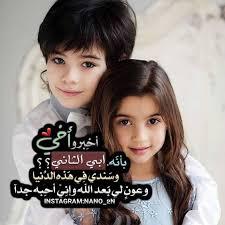 صورة اجمل الصور عن الاخ والاخت , صور تجمع الاخ والاخت 2969 2