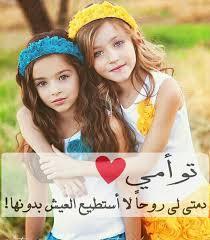 صورة اجمل الصور عن الاخ والاخت , صور تجمع الاخ والاخت 2969 3