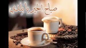 بالصور صور عن الصباح , اجمل صور الصباح 3008 5