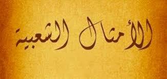 بالصور حكم وامثال وكلام من ذهب , احلي الامثال القديمة 3039 10