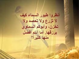 بالصور حكم وامثال وكلام من ذهب , احلي الامثال القديمة 3039 3