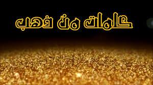 بالصور حكم وامثال وكلام من ذهب , احلي الامثال القديمة 3039 9