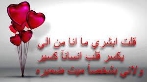 بالصور شعر عن العشق , صور اجمل الاشعار 3098 8