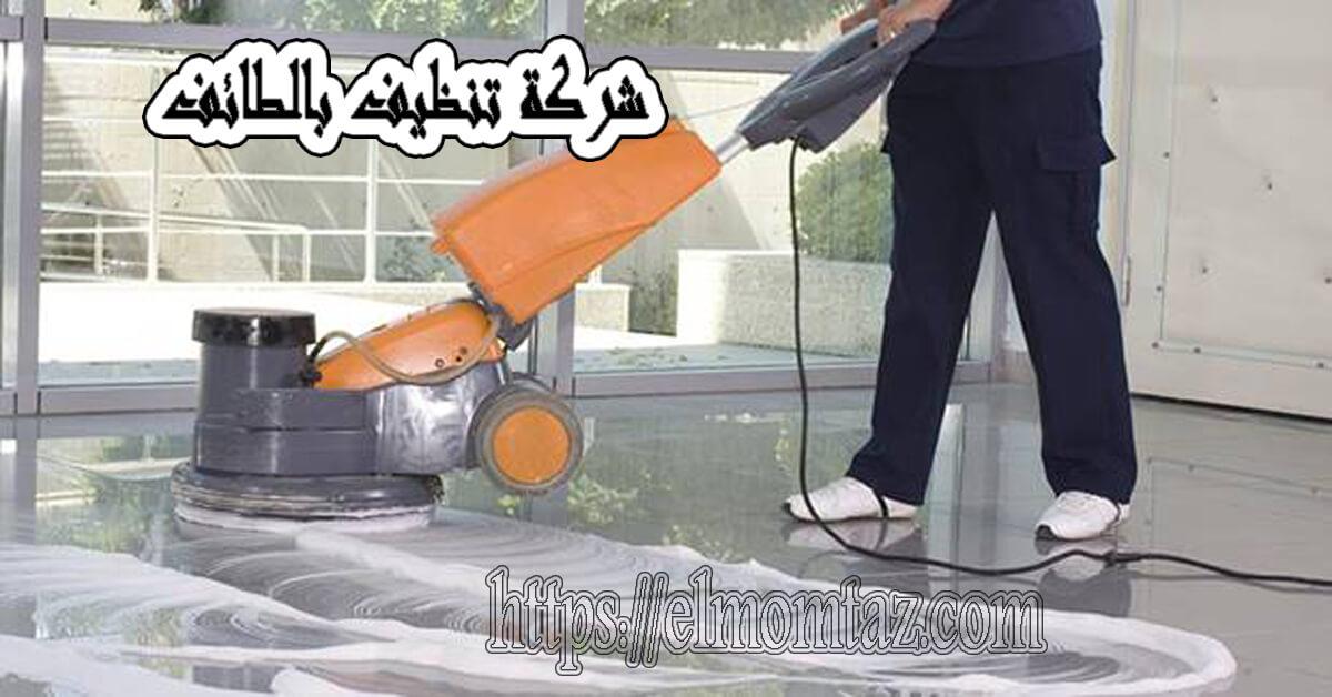 بالصور شركة تنظيف بالطائف , خدمات متنوعه بالطائف 3228 2