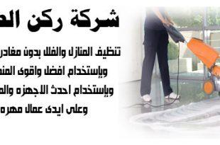 صورة شركة تنظيف بالطائف , خدمات متنوعه بالطائف