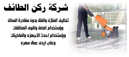 صور شركة تنظيف بالطائف , خدمات متنوعه بالطائف