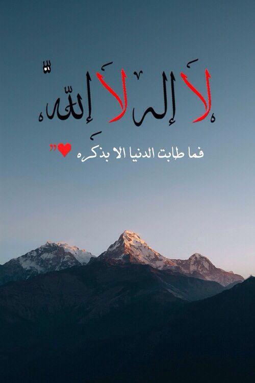 بالصور صور لا اله الا الله , اجمل صورة مكتوب عليها اسم الله 3560 1
