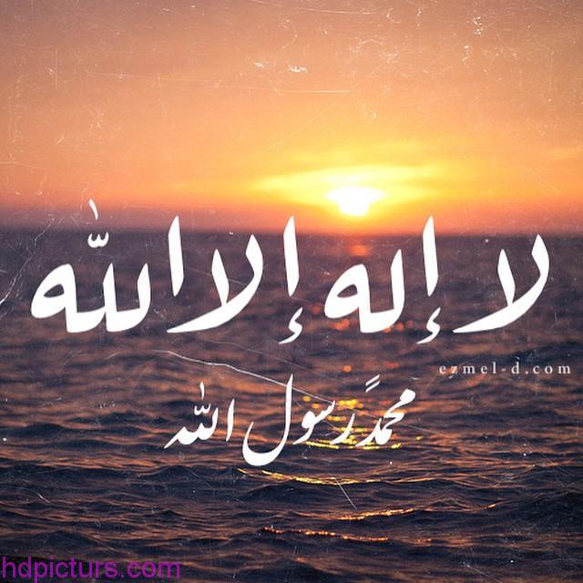 بالصور صور لا اله الا الله , اجمل صورة مكتوب عليها اسم الله 3560 3