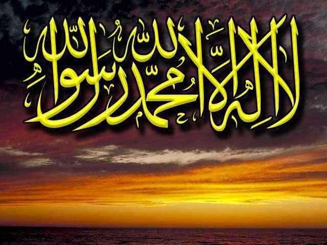 بالصور صور لا اله الا الله , اجمل صورة مكتوب عليها اسم الله 3560 4