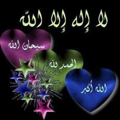 بالصور صور لا اله الا الله , اجمل صورة مكتوب عليها اسم الله 3560 8