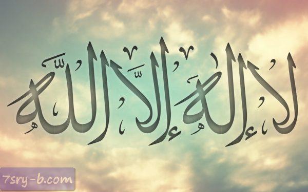 بالصور صور لا اله الا الله , اجمل صورة مكتوب عليها اسم الله 3560