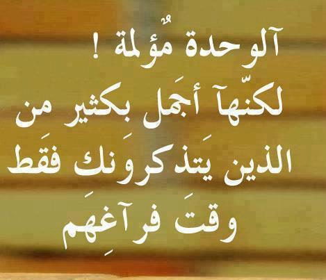 بالصور ابيات شعر حزينه , اجمل الاشعار الحزينه المؤثرة 3568 1