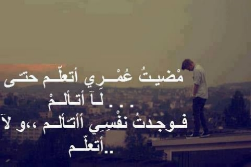 بالصور ابيات شعر حزينه , اجمل الاشعار الحزينه المؤثرة 3568 2