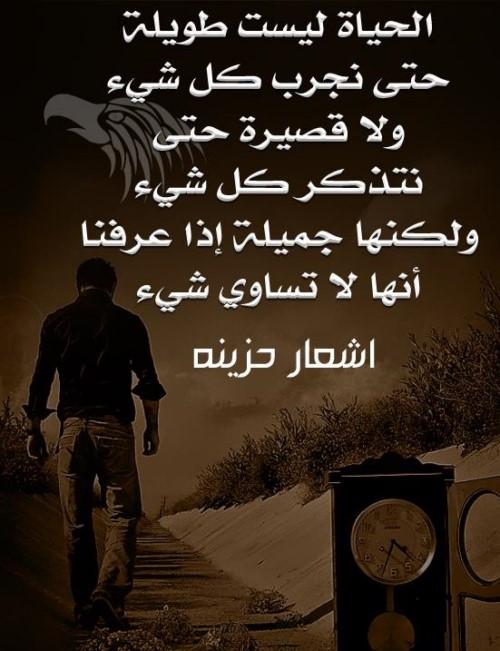 بالصور ابيات شعر حزينه , اجمل الاشعار الحزينه المؤثرة 3568 4