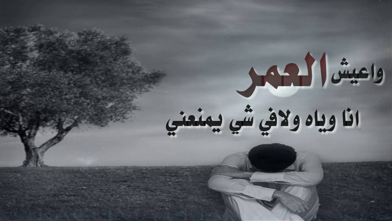 بالصور ابيات شعر حزينه , اجمل الاشعار الحزينه المؤثرة 3568 5