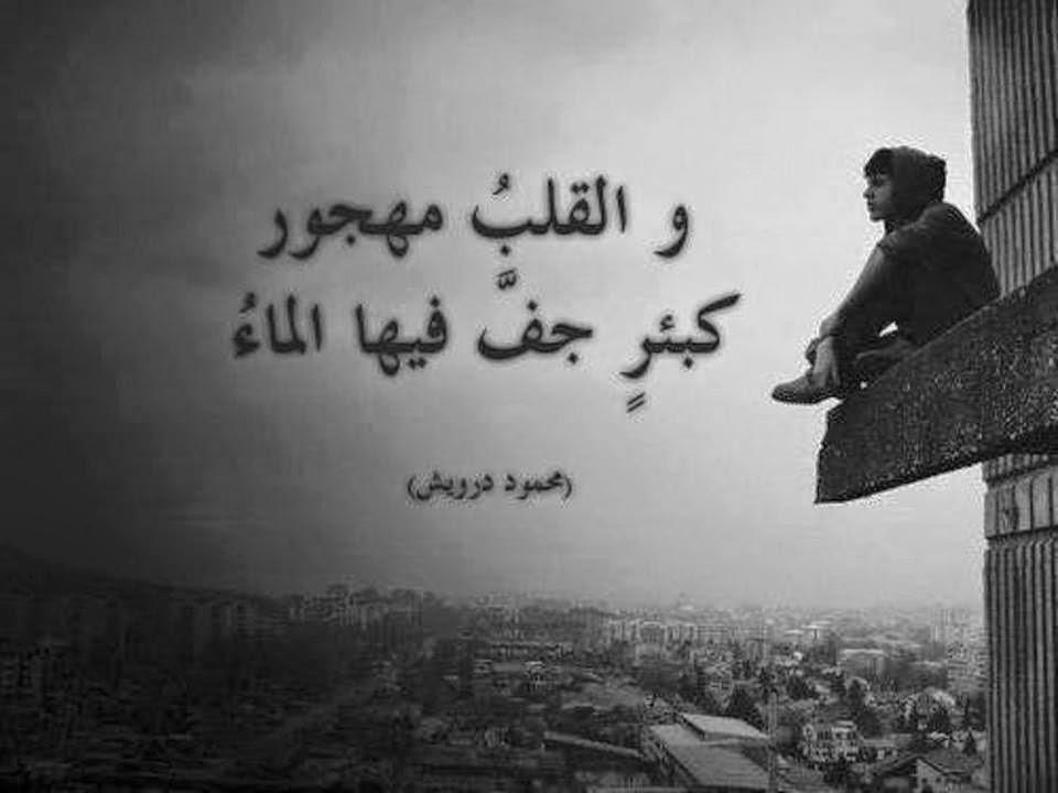 بالصور ابيات شعر حزينه , اجمل الاشعار الحزينه المؤثرة 3568 6