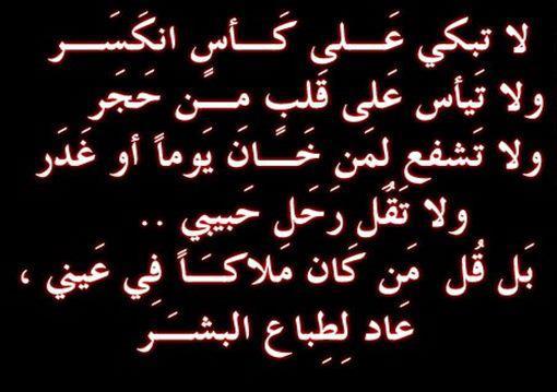 بالصور ابيات شعر حزينه , اجمل الاشعار الحزينه المؤثرة 3568 8