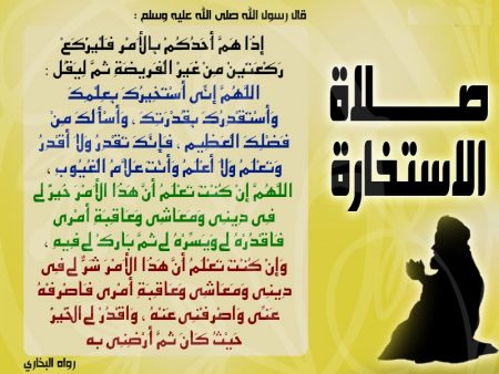 بالصور صور دعاء الاستخاره , اجمل صورة الادعية اسلامية 3638 1