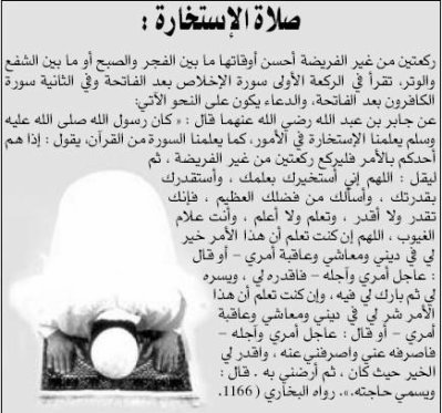 بالصور صور دعاء الاستخاره , اجمل صورة الادعية اسلامية 3638 10